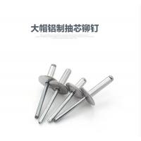 金聚进 大帽铝拉钉 铝制抽芯铆钉 装潢钉 拉铆钉M5*8-M5*25 (帽直径16mm)