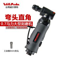 台湾WellMade品牌0.7HP强力型90度弯头直角气动刻磨机气磨机 WG-5001
