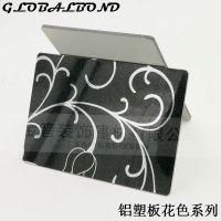厂家直销2/3/4mm 含羞草 花色铝塑板 外墙花色铝塑板 批发定制