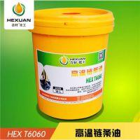 合轩供应高温链条油300度,特别适合用于玻璃棉生产线,纺织定型机,喷涂,粉末喷涂涂装的链条润滑