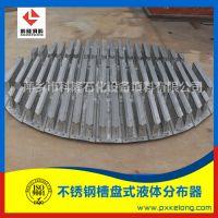 萍乡科隆牌不锈钢槽盘式液体分布器 塔内件厂家