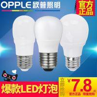 欧普照明led灯泡超亮球泡灯E14小螺口高亮节能灯光源心悦心怡