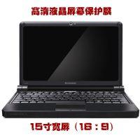 15寸高清液晶屏幕保护膜 15寸宽屏电脑屏幕通用保护膜 高清磨砂膜