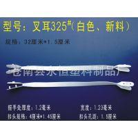 供应塑料袋提手   纸袋提手   手袋提手    叉耳长度32厘米