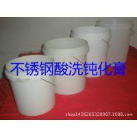 河南郑州不锈钢酸洗钝化膏