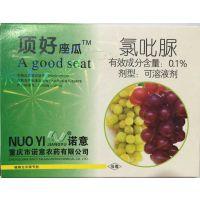 正品植物生长调节剂 葡萄专用膨大剂果树保花保果0.1%氯吡脲 项好