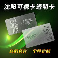 会员卡制作 磨砂卡 透明卡制作 沈阳可视卡科技