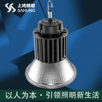 SAHUNG/上鸿照明 杭州LED工矿灯生产厂家温州厂房灯加工定制50W100W高棚灯价格