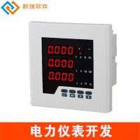 电力仪表开发,防火门监控器软件开发-秋瑞软件