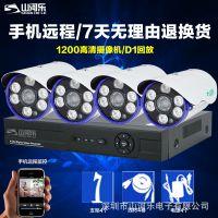 4路1200线监控摄像头套装 手机/电脑远程监控 家用监控器套餐
