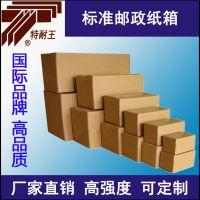 山东青岛品牌厂家供应定制定做高强度重型瓦楞包装纸箱纸盒