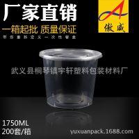 傲威一次性塑料饭盒快餐盒 透明圆形1750ML外卖保鲜盒批发