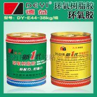 德益E44新一代环氧树脂胶 双组份环氧胶 耐高温耐水防腐胶粘剂 ab胶水 38KG/套