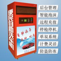 供应海南好科学自助洗车机刷卡投币高压水枪一体机全自动设备