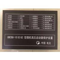 山西运城—电光GWZBQ-10(6)GC微机高压启动器保护装置