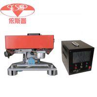 依斯普 YSP-4E 便携式打标机/ 重型车汽车打码机 重庆厂家直销