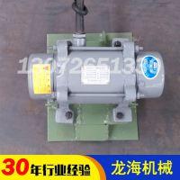 龙海机械出品 ZFB-5仓壁振动器 0.25KW震动电机 24小时发货