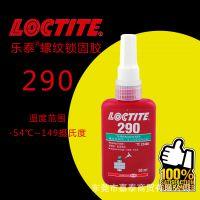 乐泰290螺纹锁固剂 loctite290渗透剂螺纹胶 螺栓防松动剂50ml