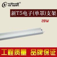 华辉照明厂家供应荧光灯管支架 单罩/双罩T5电子支架 可非标定制