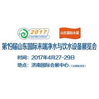 2017第19届山东国际末端净水与饮水设备展览会