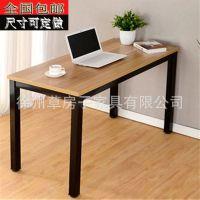 草房子 简约现代家用办公桌钢木桌电脑桌学习桌餐桌笔记本桌子