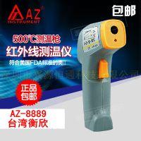 台湾衡欣AZ8889便携式红外线测温仪500℃测温枪电子点温计测温仪