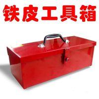 工具箱 铁皮工具箱 工具套装 组合工具 五金工具 红色 单层