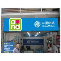 郑州市中国移动门楣3M灯箱布3M膜材料及3M贴膜画面加工商