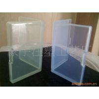 塑料盒 包装盒 名片盒 透明塑料盒 小盒子 pp盒