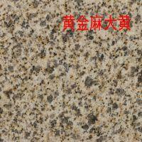 随州黄金麻石材图片 明旺石材自有矿山