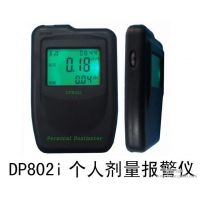 DP802I 个人剂量仪 型号:DP802I