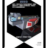 PVC发泡板彩印机 家庭致富小机器 理光uv2513PVC板打印机价格
