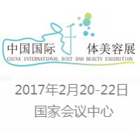 2017中国国际纤体美容展(CIDBE)