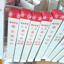 重庆标志桩规格【转角桩 穿路桩 穿河桩 交叉桩】执行标准SY/T6064-2001