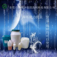 广州保护水质的高效反渗透阻垢剂怎么卖 净彻牌缓蚀阻垢剂哪里有卖