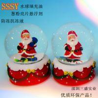 热卖圣诞礼品SSSY炫彩水晶球填充油水晶球填充液效果就是棒