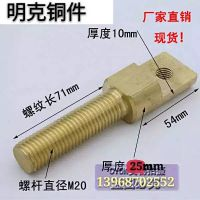 (明克铜件)防暴电机接线柱20mm-16mm-12mm
