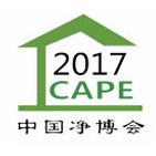 2017第十四届中国国际新风系统与空气净化产业博览会(简称:CAPE中国净博会)