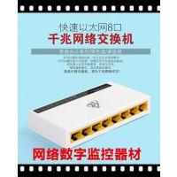 批发供应各种监控企业网吧监控交换机|高清摄像机8口网络交换机