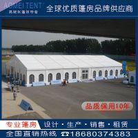 【十年专业制造】供应高端时尚欧式帐篷 优质户外活动篷房