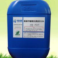 现货供应高填平酸铜光亮剂910A 酸铜主光剂厂家直销