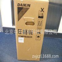 供应全新DAIKIN大金空调JT90GAJY1L制冷压缩机