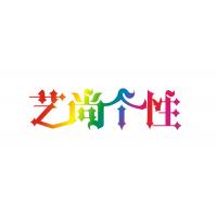 厦门艺尚个性布艺有限公司