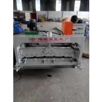 1050型全自动压瓦机设备博远压瓦机厂现货销售