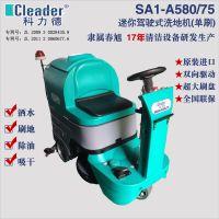 科力德洗地机国际品牌驾驶式全自动洗地机SA3-A850/125物业保洁清洗设备