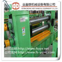 YYX-0.3-3.0-1850金属分条机价格/带钢分条机业盈雄