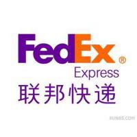 北京联邦快递取件电话FEDEX国际快递食品咨询公司