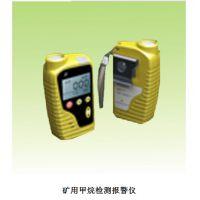 专业矿用甲烷检测报警仪厂家,天津KY-CH4甲烷防爆气体检测仪价格