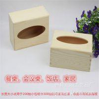 懒人用品创意家居 餐巾纸盒定做 纯实木木质纸巾收纳盒 欢迎订购