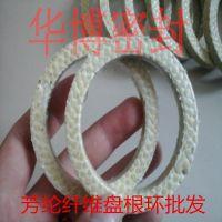 芳纶纤维盘根,黄色芳纶盘根,芳纶混编盘根,华博密封